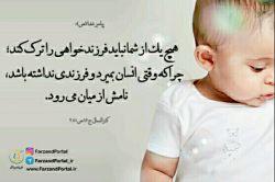 پیامبر گرامی اسلام: هیچ یک از شما نباید فرزندخواهی را ترک کند؛ چرا که وقتی انسان بمیرد و فرزندی نداشته باشد، نامش از میان می رود. #سنگر_نرم #احیای_سبک_زندگی_ایرانی_اسلامی sapp.ir/lenzoriha