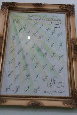 شجره نامه سیدحسن مدرس