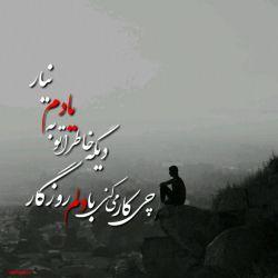 به بدترین شکل تنها خواهد شد/// آنکه انروز تنهایت گذاشت
