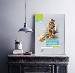 کتاب زیست گاج- فروشگاه اینترنتی کتاب استور- ketab.store