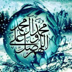 تو احمدی و به نور جمال تو صلوات به هر یک از بركات و كمال تو صلوات عید بر همگی  مبارک