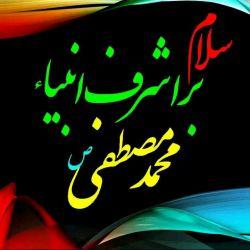 میلاد پیامبر مهربانی و رحمت مبارک باد دوستان گلم
