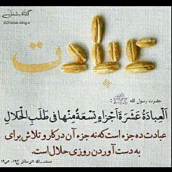 رسول الله صلی الله علیه و آله و سلم: عبادت ده جزء است که نه جزء آن در کار و تلاش برای به دست آوردن روزی حلال است. #سنگر_نرم #سبک_زندگی_ایرانی_اسلامی sapp.ir/lenzoriha