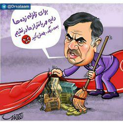 برای زلزلهها دایه مهربان تر از مادر نشم! بسه دیگه، جمعش کنید!!! #عباس_گودرزی کانال طنز «دکترسلام»: Sapp.ir/Drsalaam