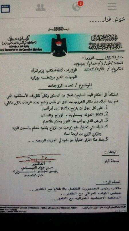 بخشنامه دولت عراق برای چند زنه شدن مردان......