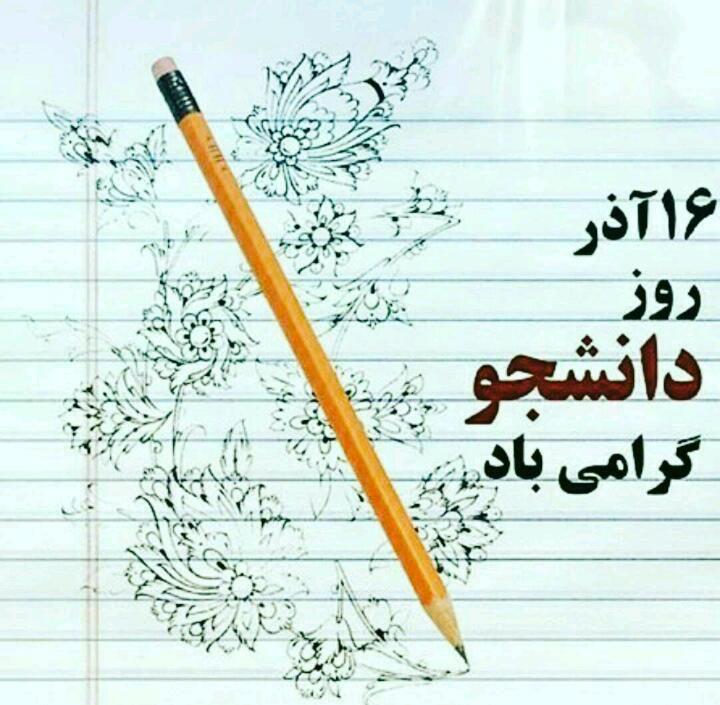 روز دانشجو مبارک.