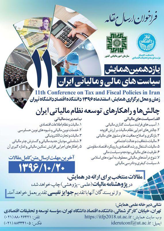 یازدهمین همایش سیاست های مالی و مالیاتی ایران، اسفند ۹۶