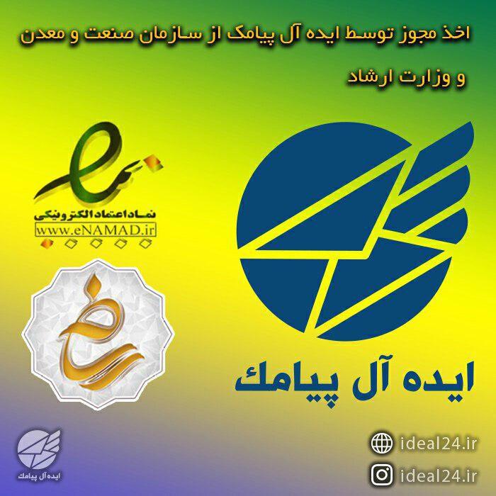 ایده آل پیامک دارای مجوزات قانونی از سازمان صنعت و معدن و وزارت ارشاد اسلامی است.  web:ideal24.ir // Phone:07132324525