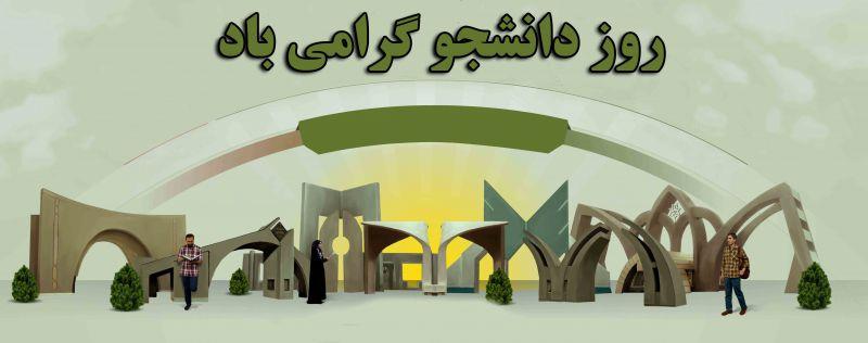 روز دانشجو گرامی