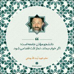 ۱۶ آذر ماه، روز دانشجو گرامی باد. #شهید آیت الله بهشتی: دانشجو مؤذن جامعه است،  اگر خواب بماند، نماز امت قضا می شود. #سنگر_نرم