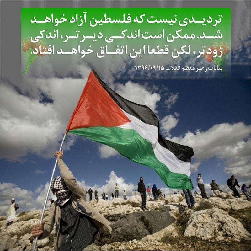قطعاً دشمن نمیتواند در قضیّهی فلسطین، موفّقیّت مورد نظر خودش را پیدا کند و فلسطین آزاد خواهد شد؛ تردیدی نیست که فلسطین آزاد خواهد شد. ممکن است اندکی دیرتر، اندکی زودتر، لکن قطعاً این اتّفاق خواهد افتاد و مبارزهی امّت اسلامی برای نجات فلسطین انشاءالله به نتیجه خواهد رسید.