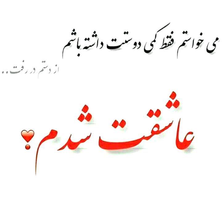 سیر نمیشوم زِ تو ؛  نیست جز این ؛ گناهِ من .... سیر مشو زِ رحمتم ؛  ای دو جهان ؛  پناهِ من ...