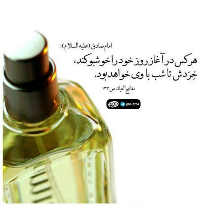 پ.ن.۱: سعی کنید از عطرهای طبیعی استفاده کنید نه شیمیایی.... پ.ن.۲: خانومها باید از افشای بوی خوش در مقابل نامحرمان خودداری کنند، طبق حکم دین.