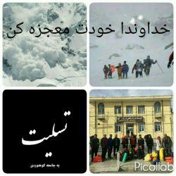 سلام  لطفا برای همنوردان  مشهدی،گرفتار در کوههای پر  برف اشتران کوه دعا کنیم.