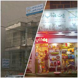 #جنگ_نرم مثل خمپاره۶۰ میمونه نه صدا داره نه نور... یحتمل فقط وقتی متوجه میشی که تو محلتون یه #پت_شاپ باز بشه یه #دامپزشکی شبانه روزی! . تصویر: محله #شهیدآباد تهران! #یک_نکته #بهتراز٧۰سال_عبادت