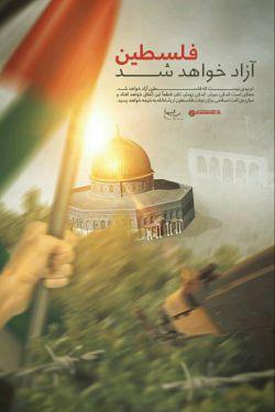پوستر| رهبرانقلاب در دیدار اخیر: ️تردیدی نیست که فلسطین آزاد خواهد شد. #سنگر_نرم #خرمشهر_آمدیم #کربلا_آمدیم #قدس_هم_می_آییم sapp.ir/Khamenei_ir