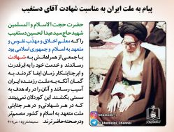 سومین شهید محراب