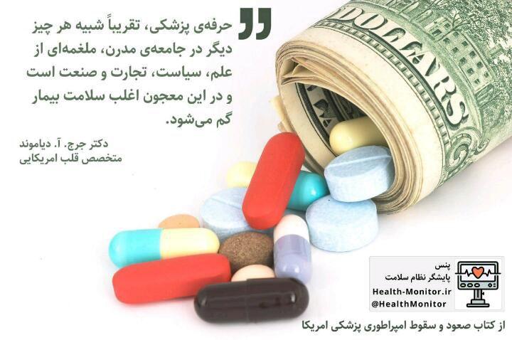 . حرفهی پزشکی، تقریباً شبیه هر چیز دیگر در جامعهی مدرن، ملغمهای از #علم، #سیاست، #تجارت و #صنعت است و در این معجون اغلب #سلامت بیمار گم میشود.  دکتر جرج. آ. دیاموند #متخصص_قلب امریکایی  از #کتاب صعود و سقوط امپراطوری پزشکی #امریکا . #نظام_سلامت #دانستن_حق_من_است