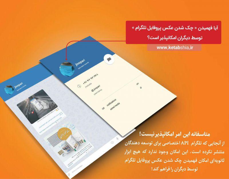 آیا فهمیدن «چک شدن عکس پروفایل تلگرام» توسط دیگران امکانپذیر است؟