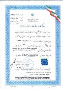 گواهینامه استاندارد ملی ایران به شماره 9119 برای لوله های فاضلابی