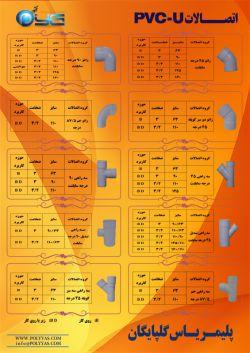 کاتالوگ اتصالات Pvc صفحه 1