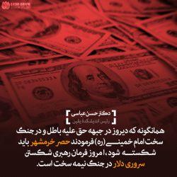 شکستن سروری دلار ؛ فرمان رهبری