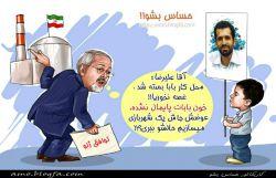 حقیقت تلخ ایران امروز