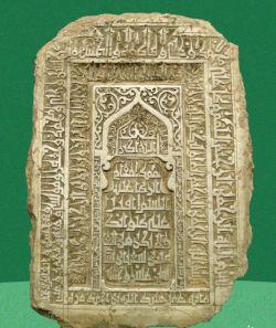 قدیمی ترین سنگ مرقد مطهر حضرت رضا علیه السلام در موزه حرم مطهر رضوی