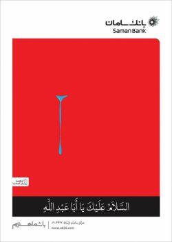 آگهی مناسبتی بانک سامان با موضوع محرم و آب