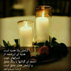 لحظاتتون سرشاراز آرامش......