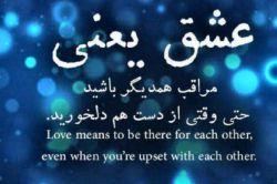 عشق یعنی ... سلام و صبحتون بخیر دوستان عزیز