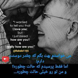 میخواسم بهت بگم که چقدر #*دوستت_دارم !؟ اما فقط پرسیدم که حالت چطوره ؟! و من تورو خیلی #حالت_چطوره