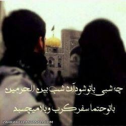 #عاشقانه_مذهبی