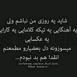 """اینکه دلتون برای کسی تنگ میشه، دلیل نمیشه اونو به زندگیتون برگردونید، """"دلتنگی"""" بخشی از """"رفتنه""""..."""