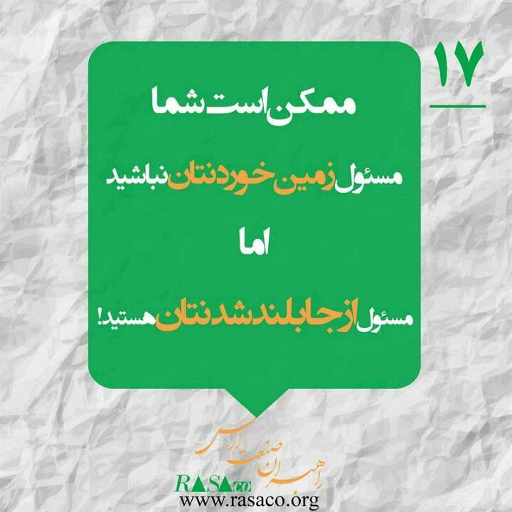ممکن است شما  مسئول زمین خوردنتان نباشید اما مسئول از جا بلندشدنتان هستید... #رصاکو #ارس #راهبران_صنعت_ارس #جملات_انگیزشی #rasaco www.rasaco.org @rasacoorg