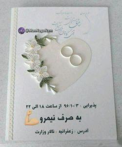 کارت عروسی لاکچری:))) #نیمرو