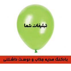 چاپ بادکنک تبلیغاتی  https://ansarbadkonak.com/ جذابترین و مواثرترین شیوه تبلیغاتی   اسمعیل زاده 09144343041 ارسال رایگان به تمامی نقاط ایران  برندت رو به پرواز دربیار