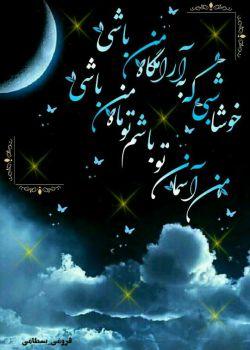  شده دلتنگ شوی چاره نیابی جز اشك؟  من به این چاره ی بیچاره دچارم هر شب   پروانه_حسینی