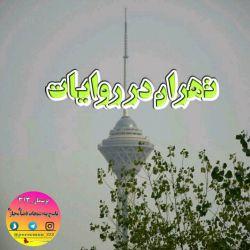 آیا #تهران محل فساد است و نباید درآن زندگی کرد؟  پاسخ در اولین کامنت