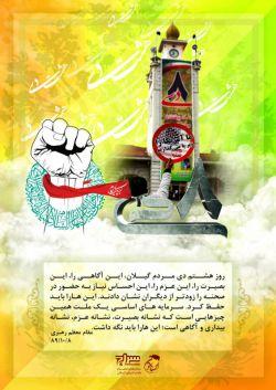 مجموعه پوسترهای بصیرت ۸ دی،،  پیرامون حماسه حضور مردم #گیلان در #۸_دی ۱۳۸۸،،  دانلود مجموعه کامل:  yon.ir/oUOc1  >> کاری از مجموعه هنری از #السابقون <<