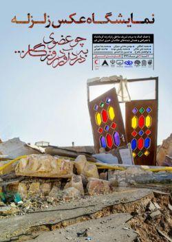 نمایشگاه عکس جمعی زلزله +چو عضوی بدرد آورد روزگار