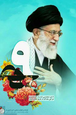ما اهل کوفه نیستیم، آقا سرت سلامت،  پای خون شهدا می ایستیم تا روز ظهور حضرت حجت (عج)