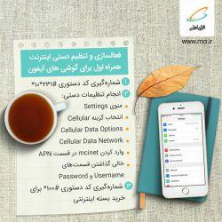 فعالسازی و تنظیمات «اینترنت همراه اول» برای گوشیهای «آیفون»