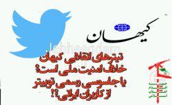 #کیهان #توییتر