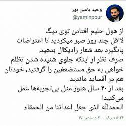 #وحید_یامین_پور #اغتشاش #امنیت #باتوم #پلیس #منافقین #گرانی #جمهوری_اسلامی #تجمع #اعتراض #پشیمانم #با_روحانی_تا_1400