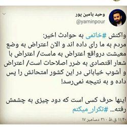 #تَکرار_میکنم #خاتمی #اعتراض #معیشت #اقتصاد #با_روحانی_تا_1400  :)