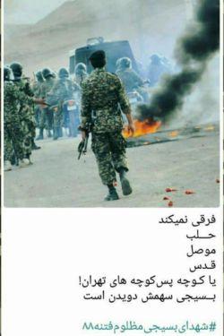 #من_یک_بسیجی_ام #من_انقلابی_ام