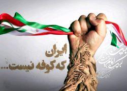 #ایران #کوفه نیست