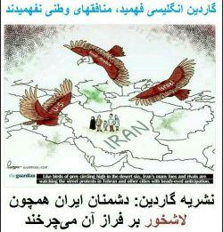 چقدر تصویر عالی و با معنا..    #گاردین: دشمنان #ایران همچون #لاشخور بر فراز آن میچرخند..