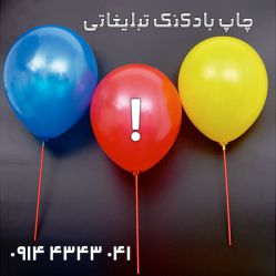 چاپ بادکنک تبلیغاتی  https://ansarbadkonak.com/ جذابترین و مواثرترین شیوه تبلیغاتی   اسمعیل زاده 09144343041 ارسال به تمامی نقاط ایران  برندت رو به پرواز دربیار